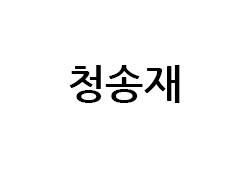 청송재 (Cheongsongjae)