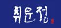 취운정 (Chiwoonjung)